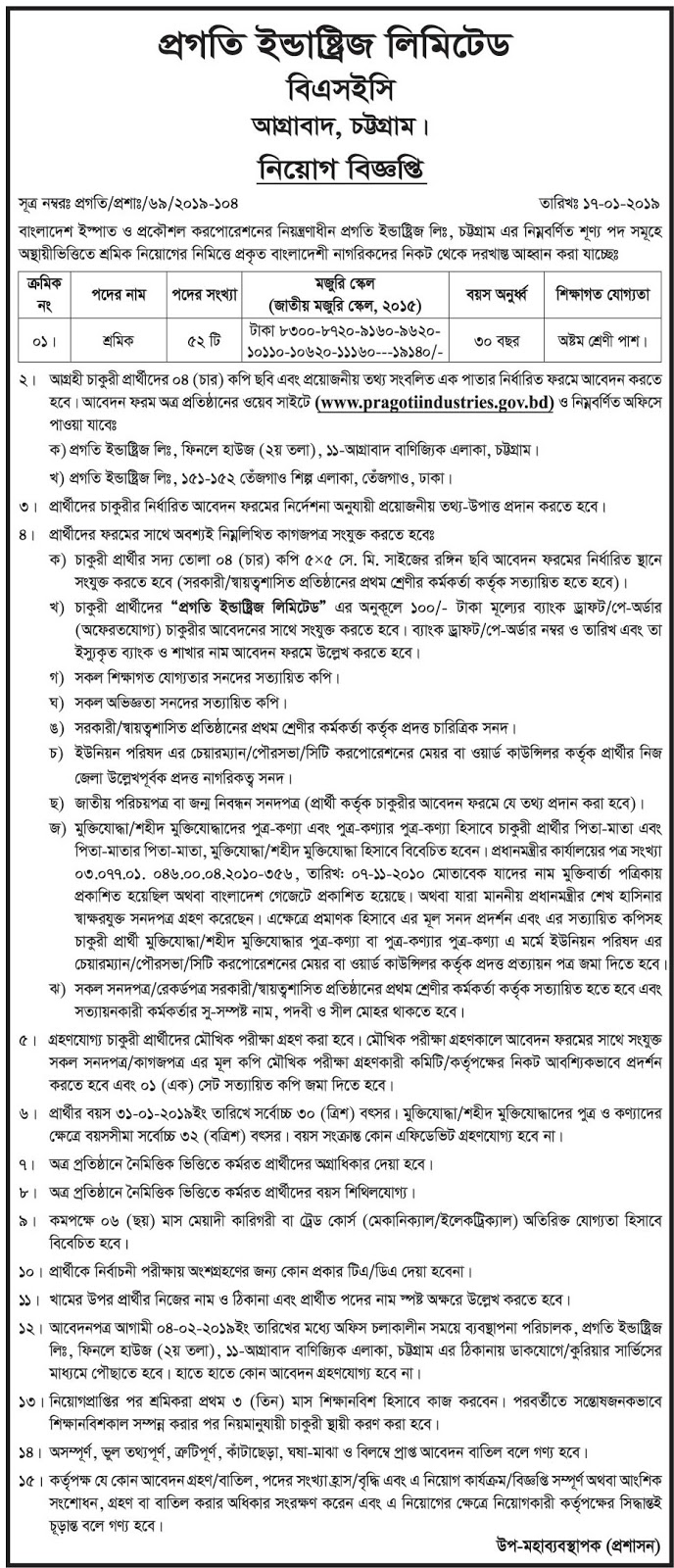 Pragati Industries Ltd. Job Circular 2019