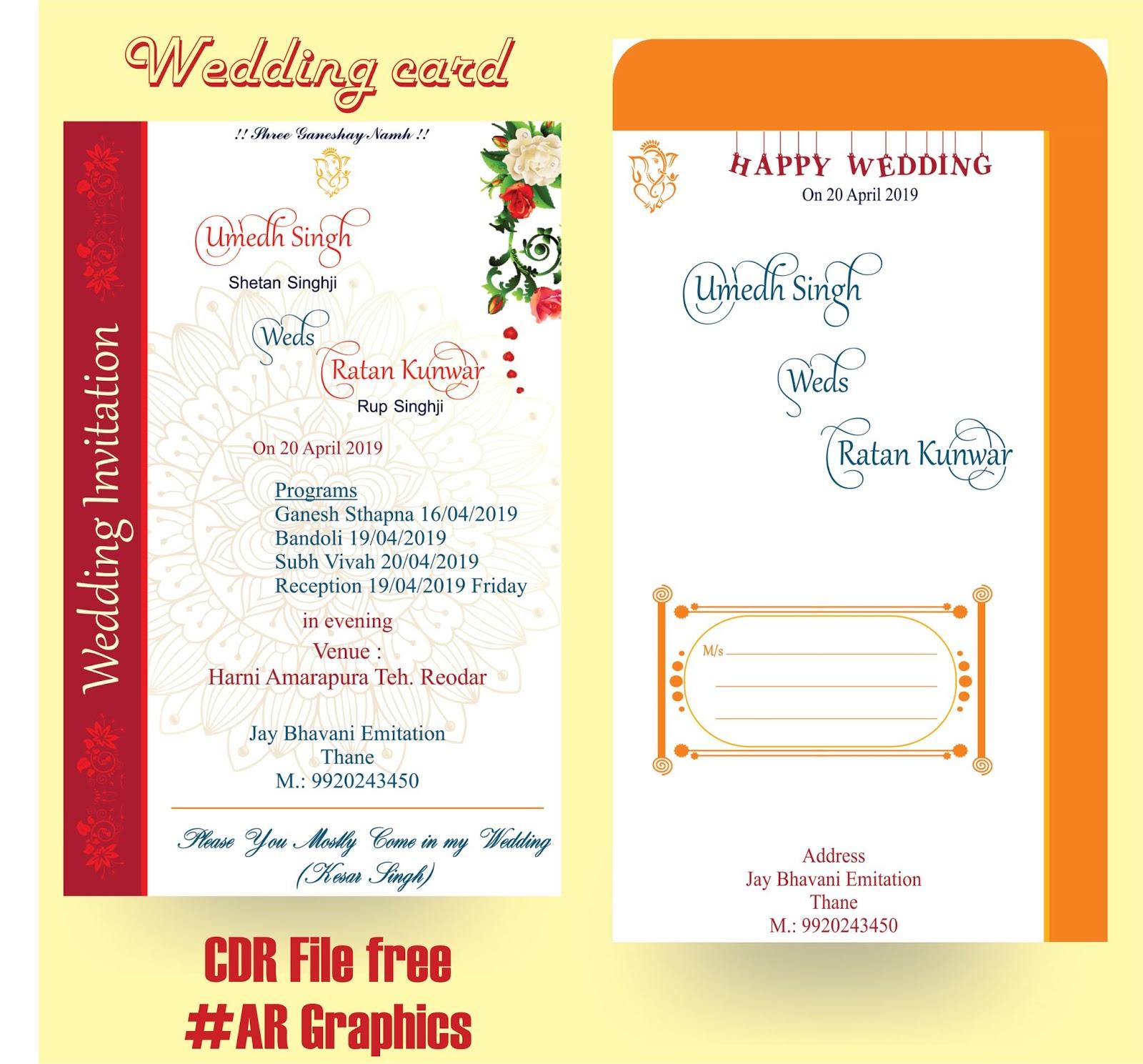 wedding invitation card design  सिंगल पेज शादी