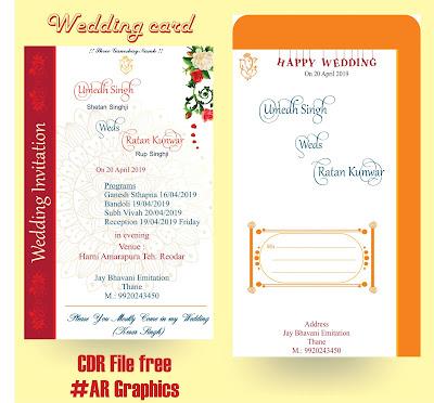 Wedding Invitation Card Design स गल प ज श द
