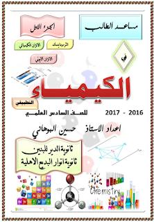ملزمة الكيمياء للصف السادس العلمي بفرعيه الأحيائي والتطبيقي للأستاذ حسين البوهاني 2017