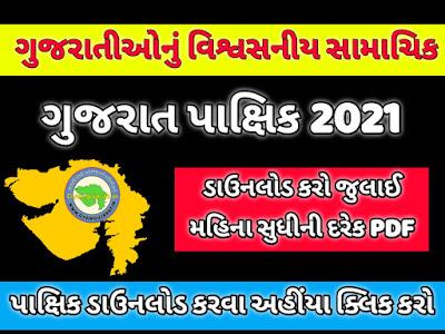 Gujarat Pakshik Magazine PDF Download 2021 (Current Affairs)