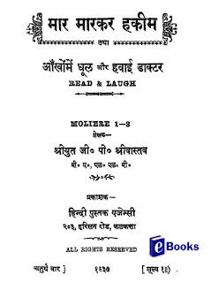 मार मारकर हकीम Maar Maarkar Hakim  by G. P. Shrivastav जी. पी. श्रीवास्तव