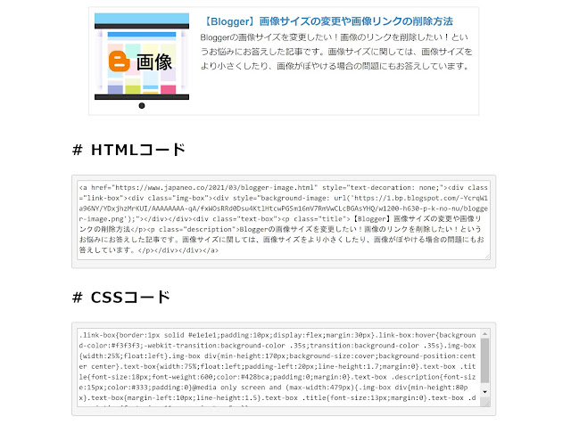 ShreHTMLの「HTMLコード」と「CSSコード」