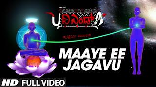 U The End A Kannada Video Songs