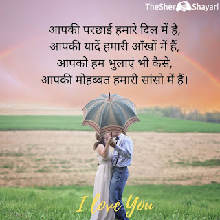 very emotional i love you shayari hindi