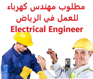 Electrical engineer required to work in Riyadh  To work for a major contracting company in Riyadh  Education: Bachelor degree in Electrical Engineering  Experience: At least five years of work in the field  Salary: to be determined after the interview