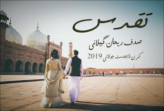 Taqadus Novel By Sadaf Rehan Gillani Pdf Free Download