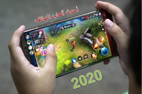 ألعاب  أندرويد جديدة ورائعة لسنة 2020 قم بتجربتها الان مجانا