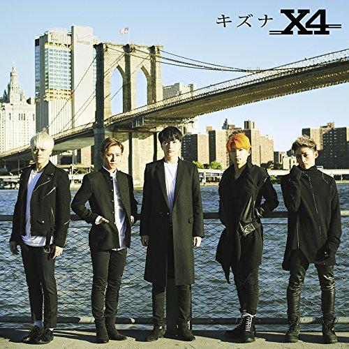 X4 – Hold Back Lyrics 歌詞