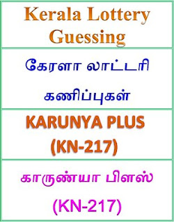 Kerala lottery guessing of KARUNYA PLUS KN-217, KARUNYA PLUS KN-217 lottery prediction, top winning numbers of KARUNYA PLUS KN-217, ABC winning numbers, ABC KARUNYA PLUS KN-217 14-06-2018 ABC winning numbers, Best four winning numbers, KARUNYA PLUS KN-217 six digit winning numbers, kerala lottery result KARUNYA PLUS KN-217, KARUNYA PLUS KN-217 lottery result today, KARUNYA PLUS lottery KN-217, www.keralalotteries.info KN-217, kerala lottery online purchase KARUNYA PLUS lottery, kerala lottery KARUNYA PLUS online buy, buy kerala lottery online KARUNYA PLUS official, kl result, yesterday lottery results, lotteries results, keralalotteries, kerala lottery, keralalotteryresult, kerala lottery result, kerala lottery result live, kerala lottery today, kerala lottery result today, kerala lottery results today, today kerala lottery result KARUNYA PLUS lottery results, kerala lottery result today KARUNYA PLUS, KARUNYA PLUS lottery result, kerala lottery result KARUNYA PLUS today, kerala lottery KARUNYA PLUS today result, KARUNYA PLUS kerala lottery result, live- KARUNYA PLUS -lottery-result-today, kerala-lottery-results, keralagovernment, result, kerala lottery gov.in, picture, image, images, pics, pictures kerala lottery, today KARUNYA PLUS lottery result, today kerala lottery result KARUNYA PLUS, kerala lottery results today KARUNYA PLUS, KARUNYA PLUS lottery today, today lottery result KARUNYA PLUS , KARUNYA PLUS lottery result today, kerala lottery result live, kerala lottery bumper result, kerala lottery result yesterday, kerala lottery result today, kerala online lottery results, kerala lottery draw, kerala lottery results, kerala state lottery today, kerala lottare, KARUNYA PLUS lottery today result, KARUNYA PLUS lottery results today, kerala lottery result, lottery today, kerala lottery today lottery draw result,