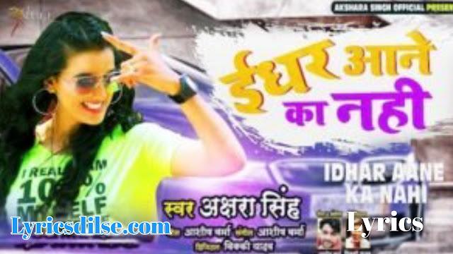 Idhar Aane Ka Nahi Lyrics – Akshara Singh