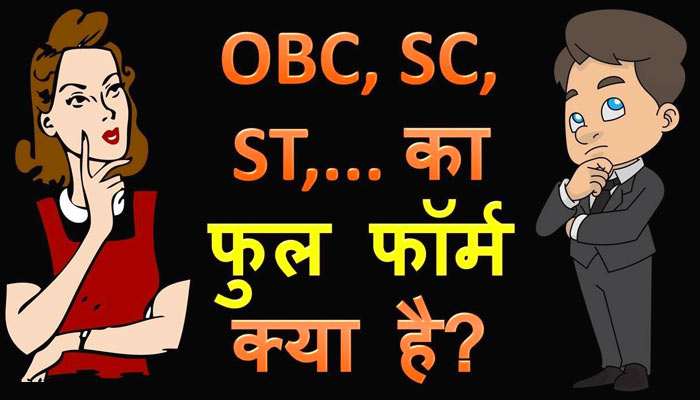 SC, ST और OBC Full Form in Hindi - एससी, एसटी और औबीसी की फुल फॉर्म क्या है?