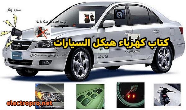 كتاب كهرباء هيكل السيارات