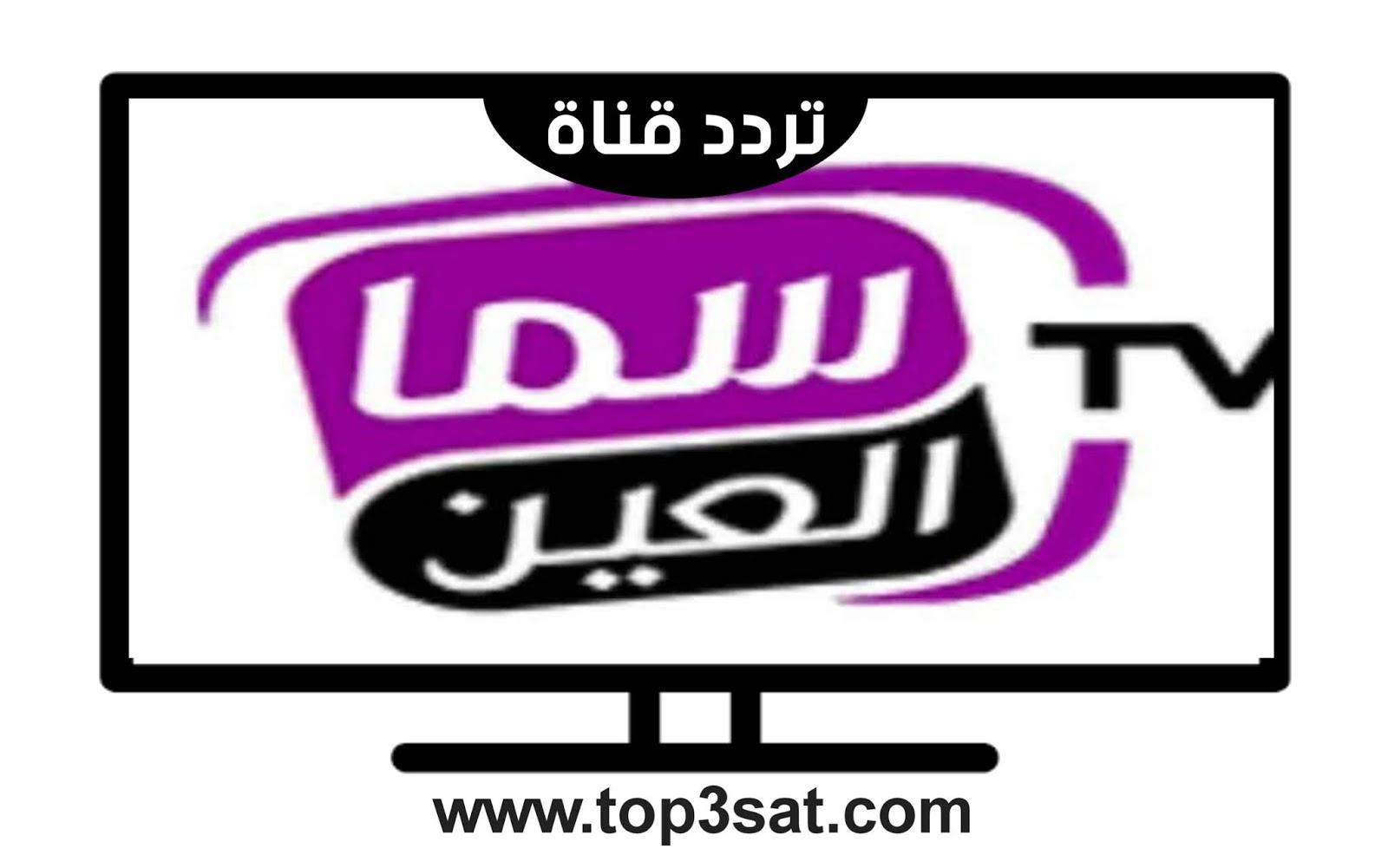 تردد قناة سما العين الإماراتية الجديد على النايل سات Sama Alain آخر تحديث 2020