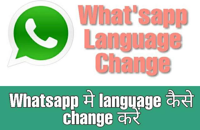 Whatsapp मे language कैसे change करें  आज हम सीखेंगे Whatsapp मे language कैसे change करें? आप सभी जानते हैं whatsapp एक popular app है जो लगभग हर एक स्मार्ट फोन user के मोबाइल मे होती है whatsapp का उपयोग दुनिया भर के कई देशों मे किया जाता है समान्यतः whatsapp इंग्लिश मे use होता है लेकिन इसमे अन्य भाषाओं को choose करने का ऑप्शन होता है जिसमे आप india की अन्य प्रांतीय भाषाओ का इस्तेमाल भी कर सकते हैं।  यदि आप अपने whatsapp मे अपने मनपसंद भाषा का इस्तेमाल करना चाहते हैं तो इसके लिए whatsapp आपको भाषा बदलने का ऑप्शन देता है और इसके लिए आपको किसी अन्य थर्ड पार्टी एप को download करने की जरूरत नहीं है बल्कि whatsapp मे ही भाषा बदलने का ऑप्शन दिया गया होता है जिससे आप whatsapp language change कर सकते हैं।  Whatsapp मे language कैसे change करें Step by Step जाने  यदि आप whatsapp apk का उपयोग अपनी भाषा मे करना चाहते हैं तो आप अपने whatsapp की भाषा (language) बदल सकते हैं इसके लिए आप अपने whatsapp की setting से भाषा का चयन कर सकते हैं।  Whatsapp मे आप कई प्रकार की भाषा का उपयोग कर सकते हैं इसमे English, हिन्दी, पंजाबी, मराठी, गुजराती, तमिल आदि भाषाएँ शामिल है। whatsapp मे language बदलने के लिए आप नीचे दिये गए स्टेप को फॉलो करें।  Step 1. सर्वप्रथम आप अपने मोबाइल मे whatsapp ओपन करें  Step 2. अब आप ऊपर दिये गए three dot ऑप्शन पर क्लिक करें  Step 3. यहाँ आपको setting के ऑप्शन पर क्लिक करना है  Step 4. Setting के अंतर्गत आपको chat के ऑप्शन पर क्लिक करना है  Step 5. यहाँ आपको कई ऑप्शन दिखेंगे जहां आपको App language के ऑप्शन पर क्लिक करना है।  Step 6. अब आपके सामने कई language दिखाई देगी जहां से आप अपनी भाषा को चुन सकते हैं।  इस प्रकार इन दिये गए steps के माध्यम से आप अपने whatsapp language को change कर सकते हैं whatsapp मे आप कई अलग अलग भाषाओं का उपयोग कर सकते हैं।  इसे भी पढ़ें  अब आप समझ गए होंगे Whatsapp मे language कैसे change करें? Whatsapp अपने users के लिए कई update प्रोवाइड करता रहता है इन अपडेट का उपयोग करने के लिए आपको whatsapp को समय पर अपडेट करना चाहिए।