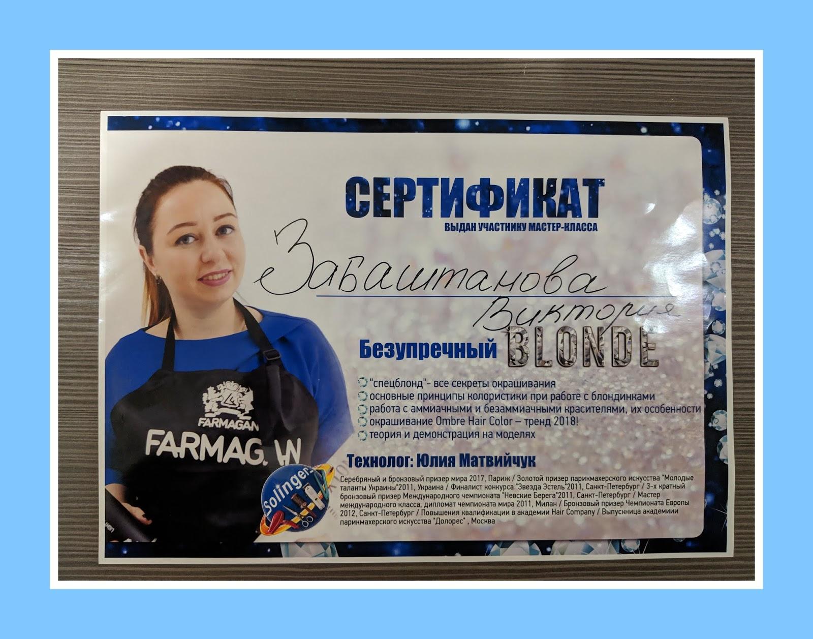 Сертификация мастера
