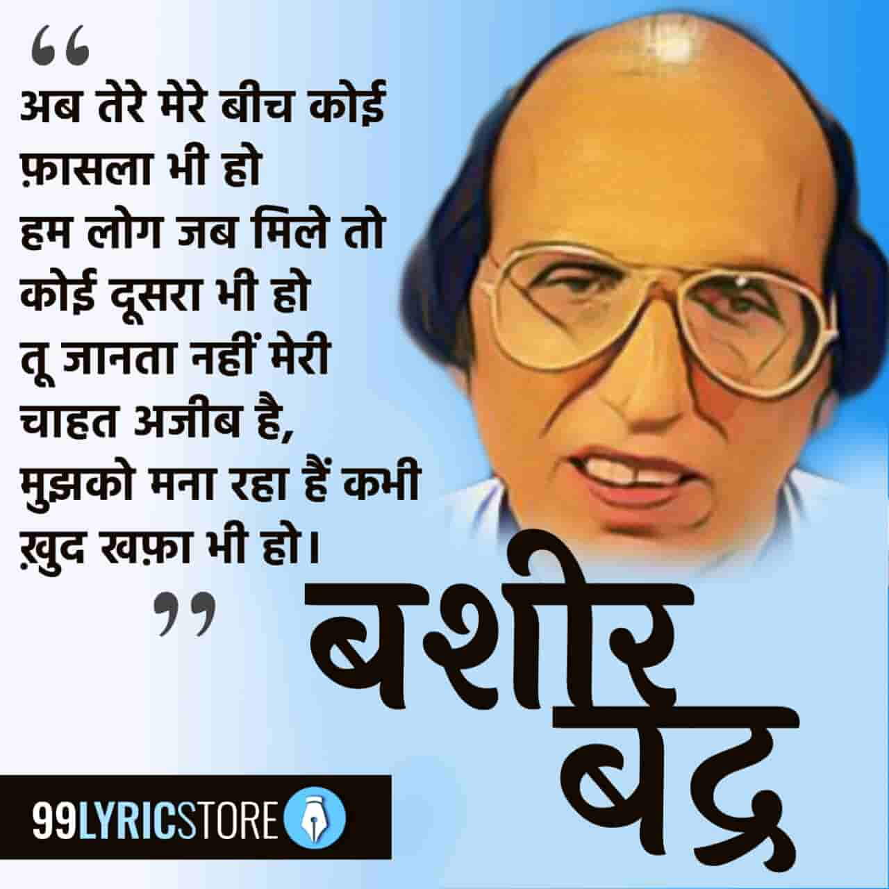 This beautiful ghazal 'Ab Tere Mere Beech Koi Faasla Bhi Ho' has written by Bashir Badr.