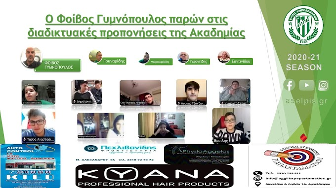 Ο Φοίβος Γυμνόπουλος στη διαδικτυακή προπόνηση της Ακαδημίας Μπάσκετ της Ελπίδας Αμπελοκήπων