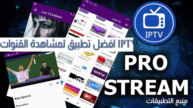 تحميل تطبيق Pro Stream افضل تطبيق لمشاهدة القنوات IPTV