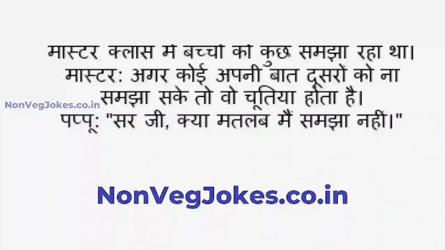Double Meaning Non Veg Jokes in Hindi
