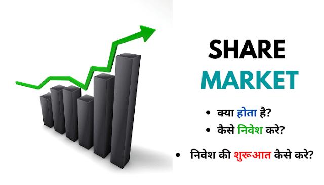 Share Market क्या है? कैसे निवेश करे?