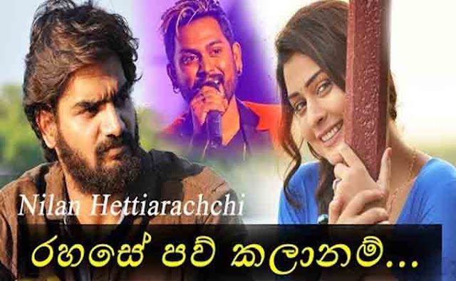 Rahase Paw Kalanam chords, Nilan Hettiarachchi chords, Rahase Paw Kalanam song chords,mp3, Nilan Hettiarachchi song chords, new songs 2019,new sinhala songs 2019 download,  new sinhala song 2019 ,