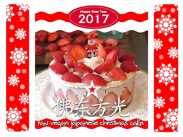 BIOVEGAN PORTUGAL ® A TASTE OF JAPAN - POSTERS: STRAWBERRY CHRISTMAS CAKE