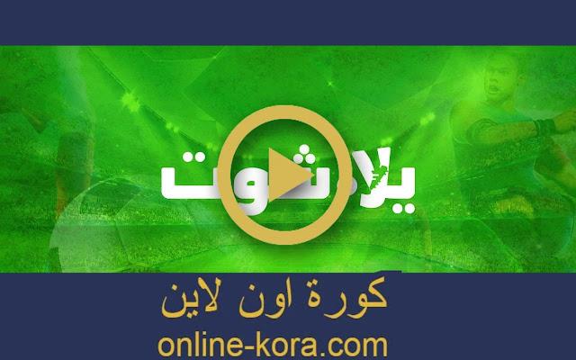 يلا شوت yalla shoot