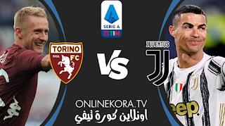 مشاهدة مباراة يوفنتوس وتورينو بث مباشر اليوم 03-04-2021 في الدوري الإيطالي