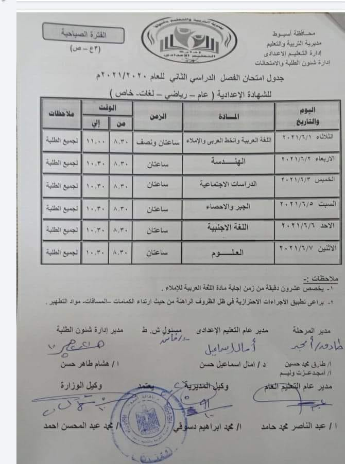 """جدول امتحانات الشهادة الاعدادية الترم الثاني 2021 """"جميع المحافظات"""" - صفحة 2 3"""