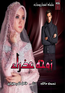 رواية زوجه عذراء البارت السابع