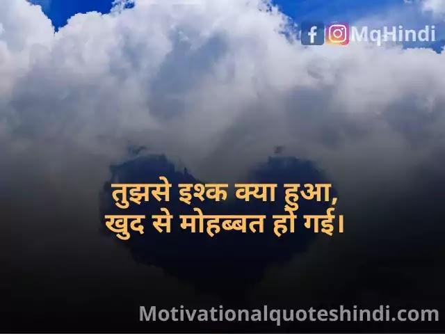 Ishq Ki Shayari