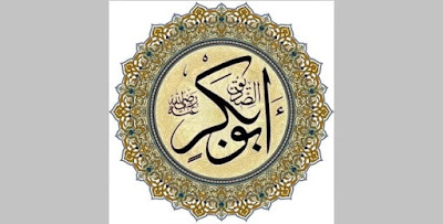 أجمل حكم وأقوال خليفة رسول الله -صلى الله عليه وسلم- أبو بكر الصديق