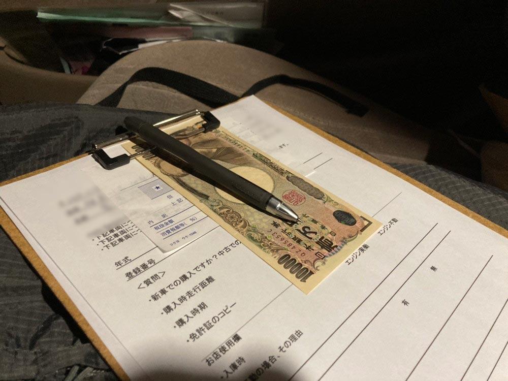 出張買取の際に頂いた1万円