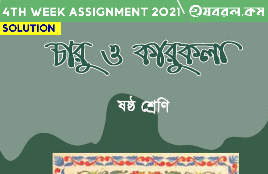 ষষ্ঠ শ্রেণি ৪র্থ সপ্তাহ চারু ও কারুকলা | Assignment 2021 Question & Solution