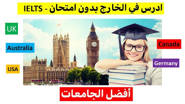 أفضل الجامعات