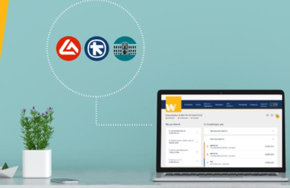 Πρόσβαση σε λογαριασμούς και κάρτες άλλων τραπεζών μέσω του e-banking της Τρ. Πειραιώς