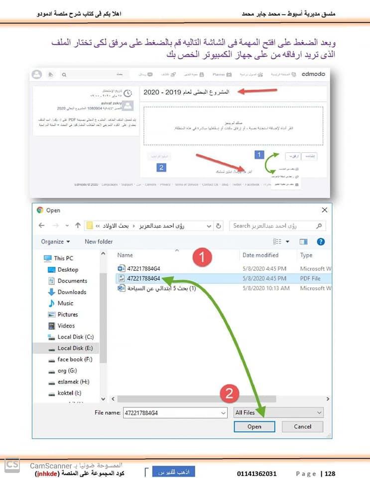 طريقة تسليم البحث إلكترونيا على منصة ادمودو 5