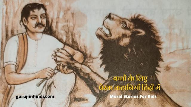 Moral Stories For Kids In Hindi प्रेरक कहानियाँ हिंदी में