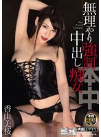 (Re-upload) HND-203 無理やり強制中出し痴女 香