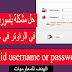 حل مشكلة نسيان باسورد الراوتر للدخول على الاعدادات  Invalid username or password