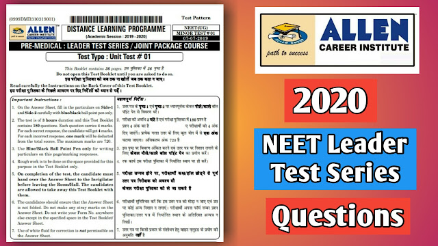 Allen NEET Leader Batch Test Series pdf Download For Free