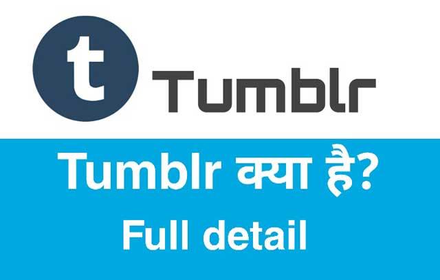 TUMBLR क्या है Full Detail