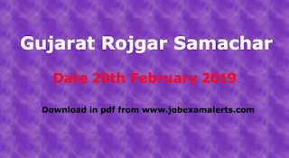 Gujarat Rojgar Samachar : Date 20th February 2019