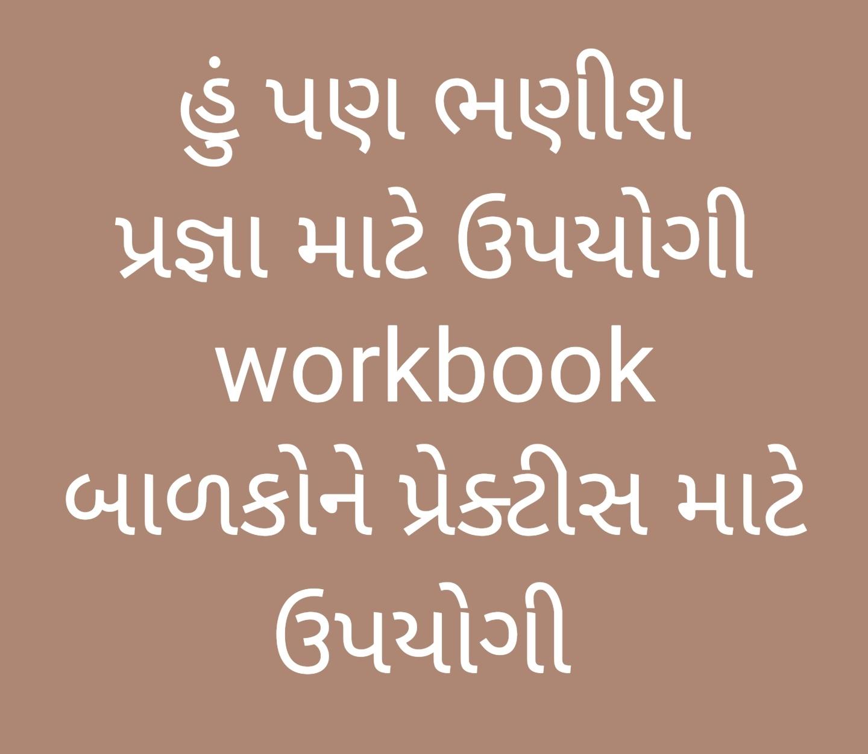 https://sarvshixan.blogspot.com/2021/03/hu-pan-bhanish-book.html