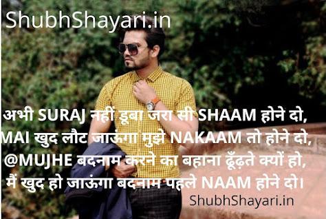 Attitude Shayari for Boy