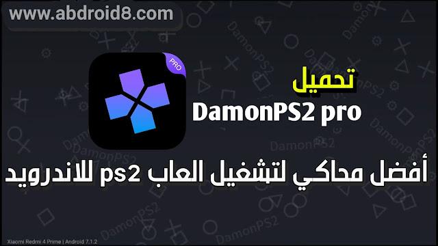 تحميل محاكي damon ps2 pro مع bios للاندرويد - افضل محاكي لتشغيل العاب البلاي ستيشن