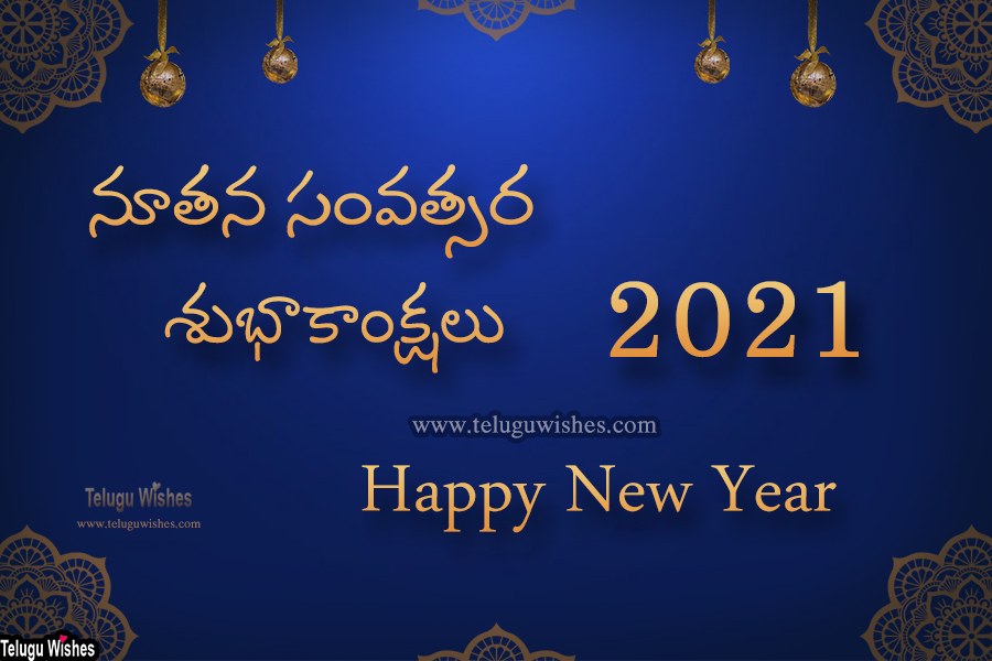 New Year wishes images in Telugu