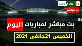 بث مباشر لمباريات اليوم : الخميس 21 جانفي 2021