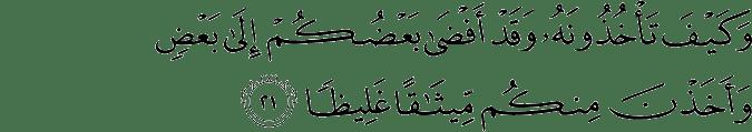 Surat An-Nisa Ayat 21